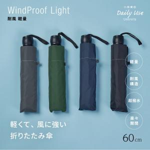 折りたたみ傘 メンズ 軽量 丈夫 大きい 60cm 畳むとコンパクト 風に強い グラスファイバー 超...