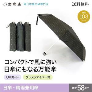 折りたたみ傘 メンズ レディース 日傘 晴雨 兼用 丈夫 強風に強い頑丈グラスファイバー コンパクト...