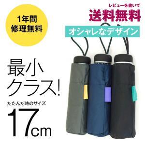 超コンパクトで おしゃれな晴雨兼用傘  ■超コンパクト たたんだ時のサイズは17cm! 最小クラスの...