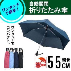 小宮商店 折りたたみ傘 折り畳み傘 折畳み傘 メンズ 軽量 自動開閉 ワンタッチ 簡単 かんたん 丈夫 風に強い 強い グラスファイバー 55cm