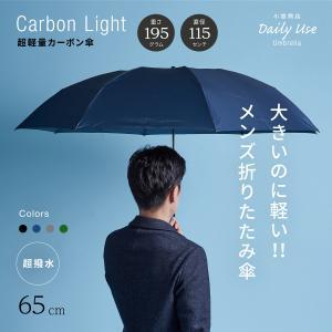 折りたたみ傘 軽量 メンズ 大きいサイズ 大判 65cm カーボン 軽い 風に強い 8本骨 超撥水 ...
