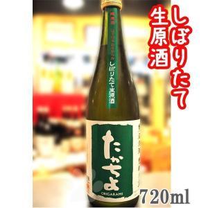 日本酒 豊醇無盡たかちよ 扁平精米おりがらみ しぼりたて生原酒 (緑ラベル) 720ml 冷蔵便推奨の商品画像|ナビ