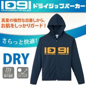 [DRY]クレージーアングラー1091ドライジップパーカー[ドライ/ジップパーカー/釣り/オリジナルデザイン/日本]|komo