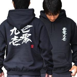 壱零九壱(イレグイ)釣人パーカー  komo