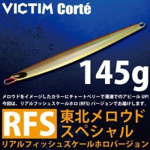 VICTIM Corte 145g  RFS(リアルフィッシュスケールホロ)東北メロウドSP ビクテイムコルテ/ komo