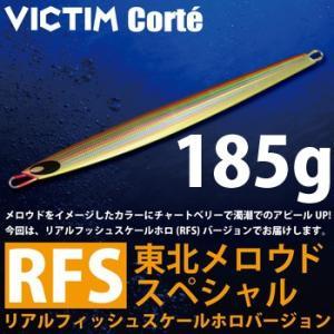 VICTIM Corte 185g  RFS(リアルフィッシュスケールホロ)東北メロウドSP ビクテイムコルテ/ komo