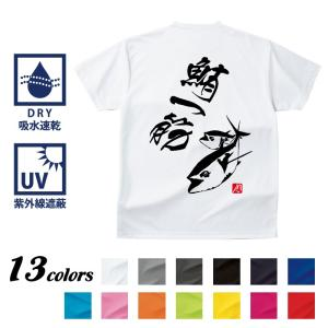 釣りTシャツ 速乾 鮪一筋 釣り人ドライTシャツ|komo