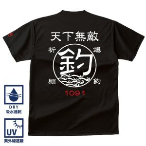 釣りTシャツ 速乾 天下無敵 ドライTシャツ|komo