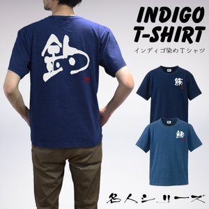 釣りTシャツ 名人 インディゴTシャツ|komo