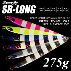 Komo jig SB-Long  275g タラスペシャル |komo