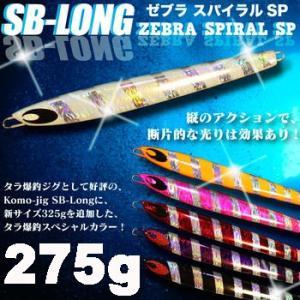 Komo jig SB-Long  275g スパイラルカラー ゼブラスペシャル /タラスペシャル|komo
