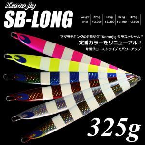 Komo jig SB-Long  325g タラスペシャル |komo
