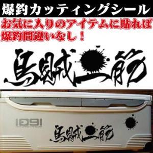 烏賊一筋(イカ ひとすじ)カッティングシール 350×110mm komo