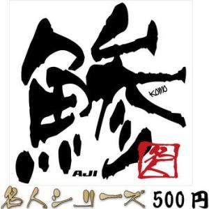 鯵(アジ) 名人シリーズステッカー  89×85mm komo