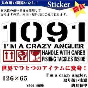 1091(イレグイ) handle with careステッカー126×65【取扱注意】 komo