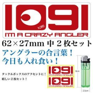 [2枚set] 1091(イレグイ)I'm a crazy angler.ステッカー  62×27mm【中】 komo