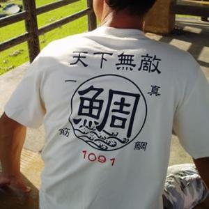 釣りTシャツ 鯛タイ・天下無敵 Tシャツ komo