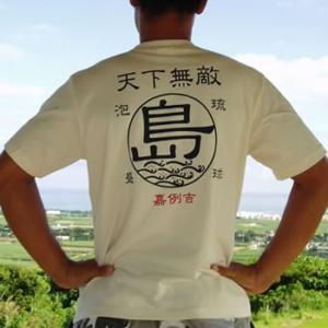 釣りTシャツ 島シマ・天下無敵 Tシャツ|komo