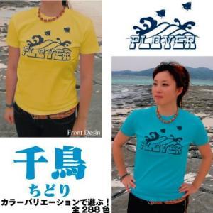 Sea birds and waves. [ちどり]   Tシャツ