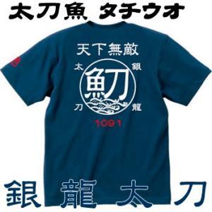 釣りTシャツ 太刀魚タチウオ・天下無敵 Tシャツ|komo