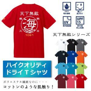 釣りTシャツ 速乾 天下無敵 ハイクオリティドライTシャツ|komo