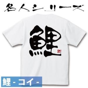 釣りTシャツ 鯉コイ・名人 Tシャツ XXXL(4L) komo