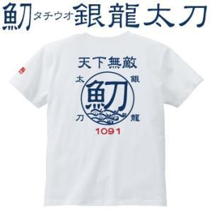 釣りTシャツ 太刀魚タチウオ・天下無敵 Tシャツ XXXL(4L) komo