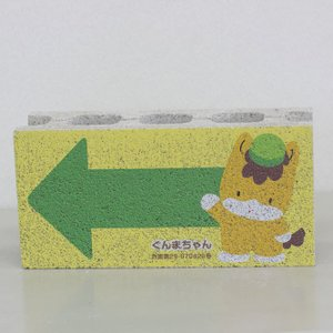 【ガーデンサイン】ファニーブロック ぐんまちゃん矢印 左 〈商品番号 F-G16〉|komochi-store