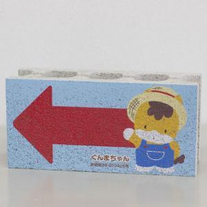 【ガーデンサイン】ファニーブロック ぐんまちゃん矢印 麦わら 左 〈商品番号 F-G17〉|komochi-store