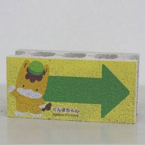 【ガーデンサイン】ファニーブロック ぐんまちゃん矢印 右 〈商品番号 F-G18〉|komochi-store