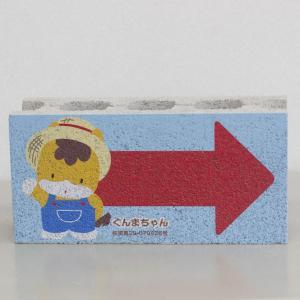 【ガーデンサイン】ファニーブロック ぐんまちゃん矢印 麦わら 右 〈商品番号 F-G19〉|komochi-store