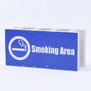 【ガーデンサイン】ファニーブロック Smoking Area 〈商品番号 F-G2〉|komochi-store