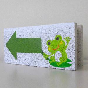 【ガーデンサイン】ファニーブロック F カエル矢印 〈商品番号 F-G6〉 komochi-store