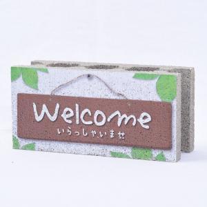 【ウェルカムブロック】ファニーブロック Welcome1 〈商品番号 F-W1〉|komochi-store