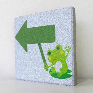 【ガーデンサイン】平板ブロック カエル矢印 〈商品番号 H200-G3,H300-G3〉|komochi-store
