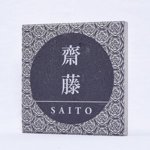 【表札】平板ブロック 表札 和丸形 〈商品番号 H200-H3〉|komochi-store
