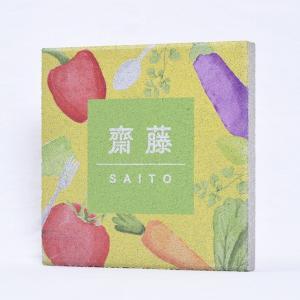 【表札】平板ブロック 表札 野菜 〈商品番号 H200-H5〉|komochi-store