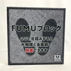 【除菌・抗菌ブロック】踏む除菌ブロック「FUMU」 VIRUS-BLOCK13 〈商品番号 H300-F13〉|komochi-store