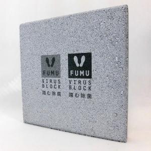 【除菌・抗菌ブロック】踏む除菌ブロック「FUMU」 VIRUS-BLOCK7 〈商品番号 H300-F7〉|komochi-store