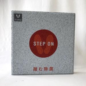 【除菌・抗菌ブロック】踏む除菌ブロック「FUMU」 VIRUS-BLOCK8 〈商品番号 H300-F8〉|komochi-store