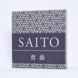 【表札】平板ブロック 和A 〈商品番号 H300-H10〉|komochi-store