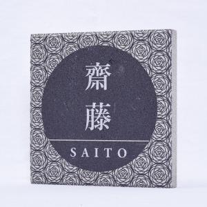【表札】平板ブロック 表札 和丸形 〈商品番号 H300-H3〉|komochi-store