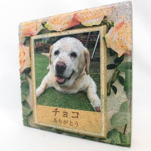 【ペットのメモリアル】平板ブロック  〈商品番号 H300-M4〉|komochi-store