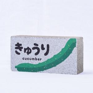 【ガーデンサイン】レンガブロック きゅうり 〈商品番号 R-G18〉|komochi-store