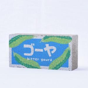 【ガーデンサイン】レンガブロック ゴーヤ 〈商品番号 R-G21〉 komochi-store