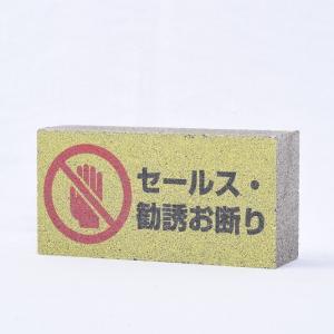 【ガーデンサイン】レンガブロック セールスお断り 〈商品番号 R-G22〉|komochi-store