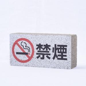 【ガーデンサイン】レンガブロック 禁煙 〈商品番号 R-G23〉 komochi-store