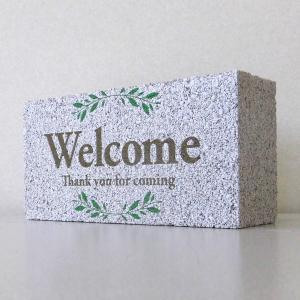 【ウェルカムブロック】レンガブロック Welcome3 〈商品番号 R-W13〉|komochi-store