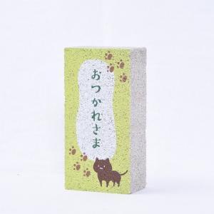 【ウェルカムブロック】レンガブロック おつかれさま 〈商品番号 R-W17〉|komochi-store
