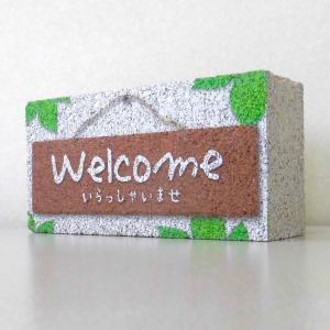 【ウェルカムブロック】レンガブロック Welcome1 〈商品番号 R-W4〉|komochi-store
